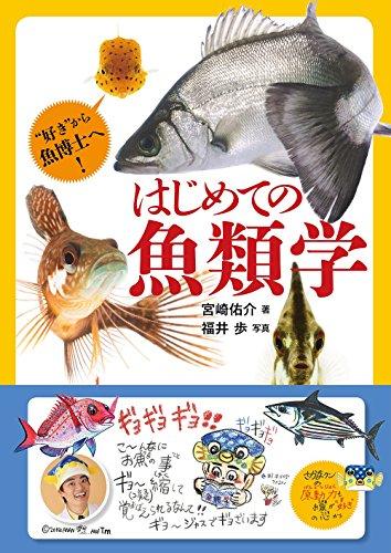はじめての魚類学の詳細を見る