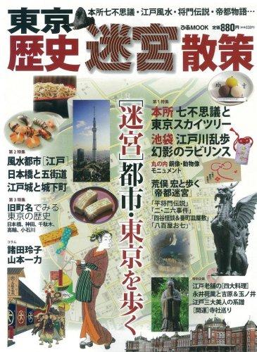 東京歴史迷宮散策 ~「迷宮」都市・東京を歩く~ (ぴあMOOK)