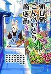 ([ん]1-9)明日町こんぺいとう商店街3 (ポプラ文庫)
