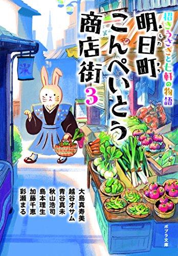 ([ん]1-9)明日町こんぺいとう商店街3 (ポプラ文庫)の詳細を見る