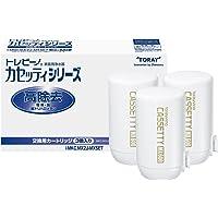 【Amazon.co.jp限定】 東レ トレビーノ MKC.MXJ×3個セット カセッティシリーズ (高除去/13項目ク…