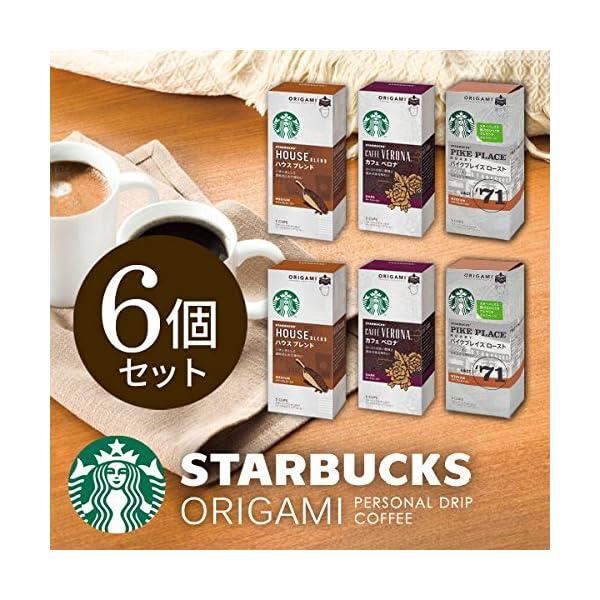スターバックス オリガミ パーソナルドリップコーヒーの紹介画像5