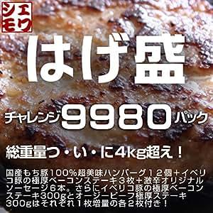 【シェモワのはげ盛セット】ユーチューバーキラー9980パック!!