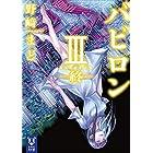 バビロン3 ―終― (講談社タイガ)