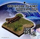 ミニチュアプラネット ジオラマボックス Vol.2 [倒木] 単品