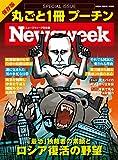 ニューズウィーク日本版特別編集 丸ごと1冊 プーチン 「最恐」独裁者の素顔とロシア復活の野望 (メディアハウスムック)