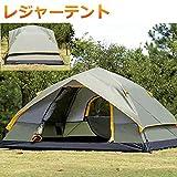 【 家族でも広々 】 レジャー テント キャンプ 3~4人用