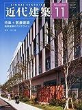 近代建築 2013年 11月号 [雑誌]