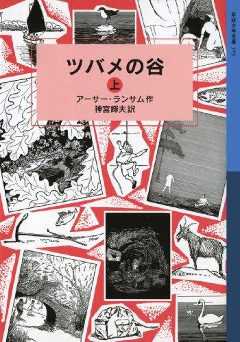ツバメの谷(上) (岩波少年文庫 ランサム・サーガ)の詳細を見る