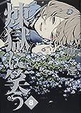 煉獄に笑う 8 (Beat's コミックス)