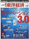週刊 東洋経済 2010年 3/27号 [雑誌]