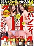 ランジェリーザ・ベスト vol.34 (ベストムックシリーズ・29 エキサイティングBEST70)