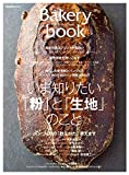 Bakery book [ベーカリーブック] vol.11 (柴田書店MOOK)