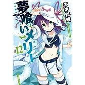 夢喰いメリー (12) (まんがタイムKRコミックス フォワードシリーズ)