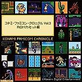 コナミ・ファミコン・クロニクル Vol.3 ROMカセット編