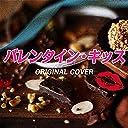 バレンタイン キッス ORIGINAL COVER