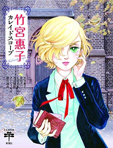 竹宮惠子カレイドスコープ (とんぼの本)の詳細を見る