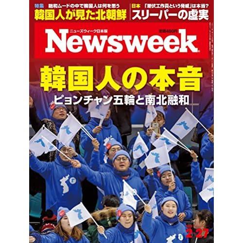 Newsweek (ニューズウィーク日本版) 2018年 2/27 号 [韓国人の本音]