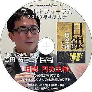【DVD】吉田祐二 『日銀 円の王権』日本とアメリカの金融権力の正体 ワールドフォーラム2010年4月