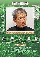 初見良昭 忍法人法伝 中巻 [DVD]