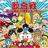 歌合戦 ~桃太郎電鉄20周年記念アルバム~/