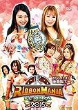 RIBBONMANIA2015-2015.12.31 後楽園ホール- [DVD]