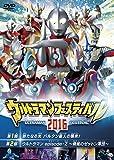 ウルトラマン THE LIVE ウルトラマンフェスティバル2016 スペシャルプライスセット [DVD]