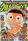 ウルトラジャンプ 2007年 05月号 [雑誌]