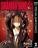 シャーマンキング0 2 (ヤングジャンプコミックスDIGITAL)