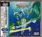 電脳戦隊ヴギィ'ズ・エンジェル Forever and ever [DVD]