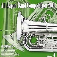 全日本吹奏楽コンクール2011 Vol.4<中学校編IV>