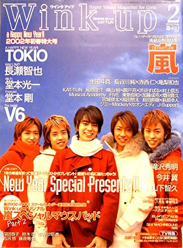 Wink up ウインクアップ 2002年2月号(初春特大号)