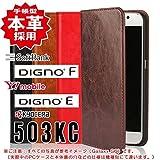 DIGNO 503KC 本革 4色 手帳型 ケース 京セラ SoftBank DIGNO F / Y!mobile DIGNO E スマホ 横開き カバー(ダークブラウン)