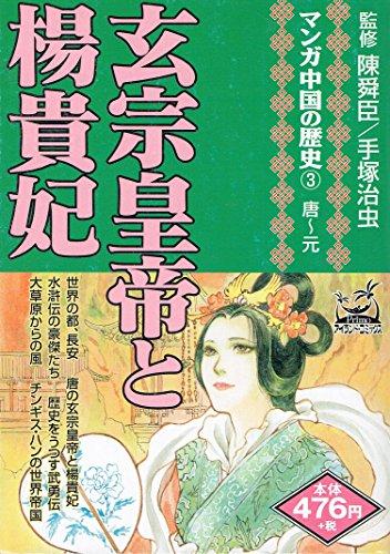 玄宗皇帝と楊貴妃 (アイランドコミックスPRIMO)