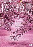 桜の絶景 2019 首都圏版 (ぴあMOOK)