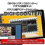 【A-SLOT】パチンコ用PCデータカウンター「おぐろくパチンコカウンター」 パチスロ オプションキット