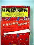 会話作文英語表現辞典 (1982年)