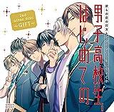彼らの恋の行方をただひたすらに見守るCD「男子高校生、はじめての」2nd after Disc〜GIFT〜
