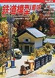 鉄道模型趣味 2015年 01月号 [雑誌]