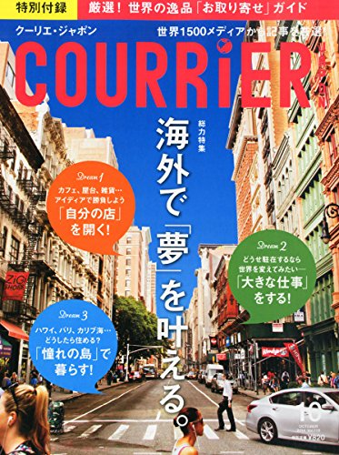 COURRiER Japon (クーリエ ジャポン) 2014年 10月号の詳細を見る