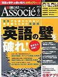 日経ビジネス Associe (アソシエ) 2013年 06月号 [雑誌]