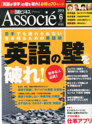 日経ビジネス Associe (アソシエ) 2013年 06月号 [雑誌]の詳細を見る