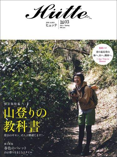 ヒュッテ 3 (別冊山と溪谷)