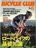 BiCYCLE CLUB (バイシクル クラブ) 2011年 06月号 [雑誌]