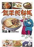 銀平飯科帳 (5) (ビッグコミックス)