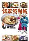 銀平飯科帳 第5巻