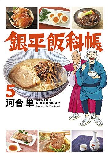 銀平飯科帳 5 (ビッグコミックス)の詳細を見る