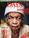 DAYS JAPAN 2014年10月号