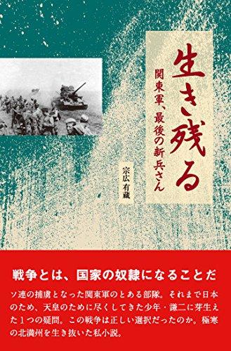 生き残る: 関東軍、最後の新兵さんの詳細を見る