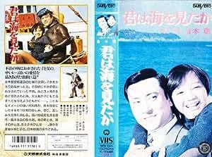 君は海を見たか [VHS]